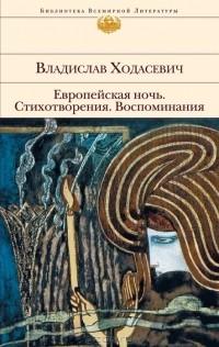 Владислав Ходасевич - Европейская ночь. Стихотворения. Воспоминания (сборник)