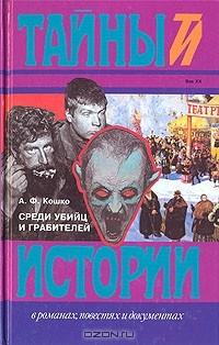 А. Ф. Кошко - Среди убийц и грабителей