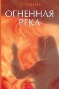 О Чонхи - Огненная река (сборник)