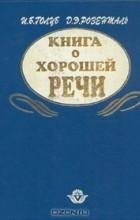 - Книга о хорошей речи