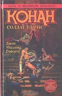 Джон Маддокс Робертс - Конан. Солдат удачи (сборник)