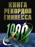 Авторский Коллектив - Книга рекордов Гиннесса (Большая). 1999