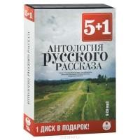 без автора - Антология русского рассказа (сборник)