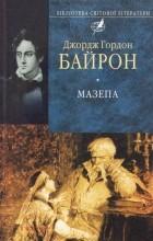 Джордж Байрон - Мазепа