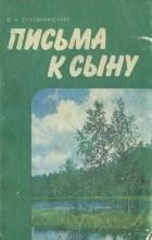 В. А. Сухомлинский - Письма к сыну