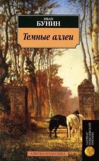 Иван Бунин - Тёмные аллеи (сборник)