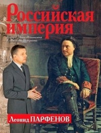 Леонид Парфёнов - Российская империя. Петр I. Анна Иоанновна. Елизавета Петровна