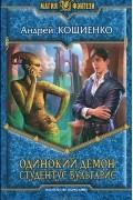Андрей Кощиенко - Одинокий демон. Студентус вульгарис