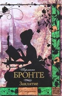 Шарлотта Бронте - Заклятие (сборник)