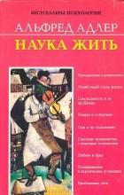 Адлер Альфред - Наука жить
