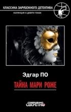 Эдгар Аллан По - Тайна Мари Роже. Рассказы (сборник)
