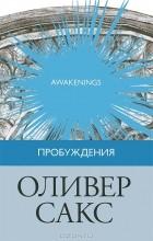 Оливер Сакс - Пробуждения