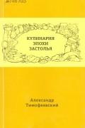 Александр Тимофеевский - Кулинария эпохи застолья