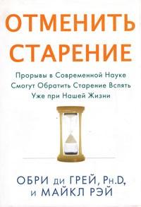 https://j.livelib.ru/boocover/1000614410/200/18ee/Otmena_Stareniya.jpg