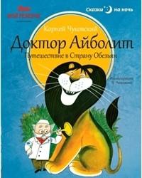 Корней Чуковский - Доктор Айболит. Путешествие в Страну Обезьян