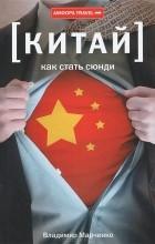Владимир Марченко - Как стать сюнди