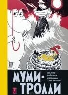 Туве Янссон - Муми-тролли. Полное собрание комиксов в 5 томах. Том 4 (сборник)