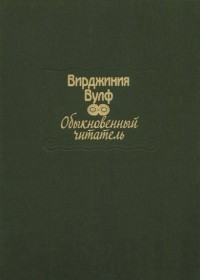 Вирджиния Вулф - Обыкновенный читатель
