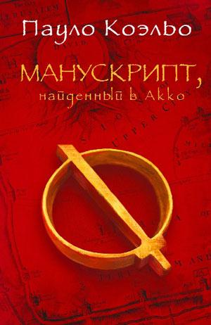 Книги Пауло Коэльо Читайте с удовольствием онлайн!