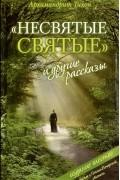 """Архимандрит Тихон (Шевкунов) - """"Несвятые святые"""" и другие рассказы (+ DVD)"""