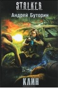 Андрей Буторин - Клин
