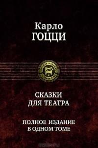 Карло Гоцци - Сказки для театра (сборник)