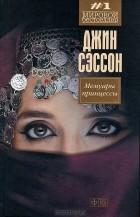 Джин Сэссон - Мемуары принцессы
