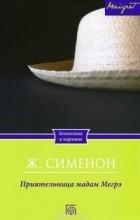 Ж. Сименон - Приятельница мадам Мегрэ