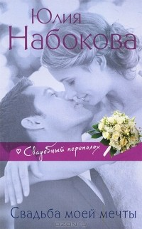 Юлия Набокова - Свадьба моей мечты