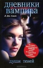Л. Дж. Смит - Дневники вампира. Возвращение. Души теней