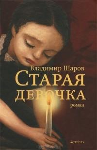 Владимир Шаров - Старая девочка