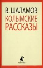 Варлам Шаламов - Колымские рассказы