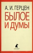 А. И. Герцен - Былое и думы: Избранные места