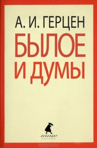 Александр Герцен - Былое и думы: Избранные места