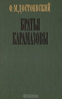 Ф. М. Достоевский - Братья Карамазовы