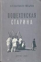 М. Е. Салтыков-Щедрин - Пошехонская старина