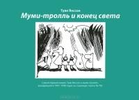 Туве Янссон - Муми-тролль и конец света