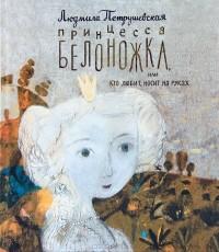 Людмила Петрушевская - Принцесса Белоножка, или Кто любит, носит на руках