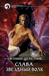 Евгений Щепетнов - Слава. Звездный волк
