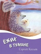 Сергей Козлов - Ежик в тумане (сборник)
