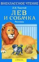 Л. Н. Толстой - Лев и собачка