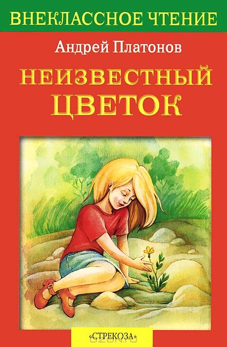 А платонов неизвестный цветок читать