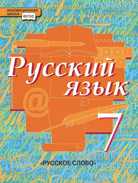 Учебник по русскому языку 7 класс быстрова гдз.