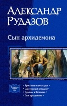 Александр Рудазов - Сын архидемона (сборник)