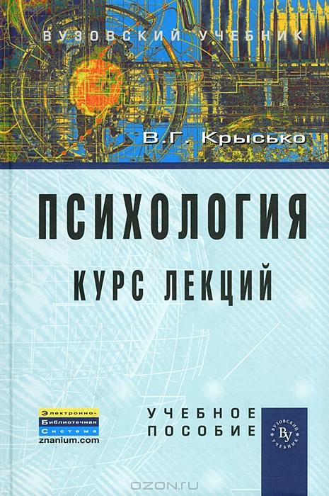 В. Г. Крысько — Психология.