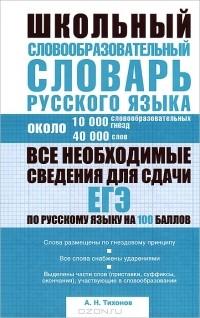 А.н.тихонов.школьный словообразовательный словарь русского языка