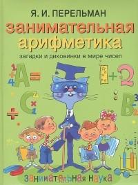 Я. И. Перельман - Занимательная арифметика. Загадки и диковинки в мире чисел