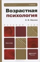 Обухова Л.Ф. - Возрастная психология