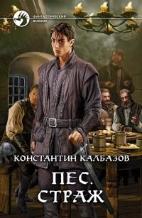Константин Калбазов - Пес. Страж