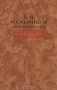 П. И. Мельников (Андрей Печерский) - Бабушкины россказни